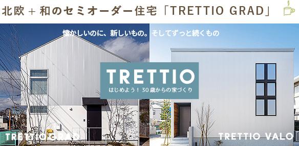 セミオーダー住宅トレッティオ